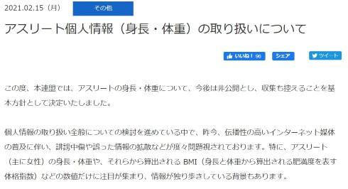日本陸上競技連盟 日本陸連 アスリート 個人情報