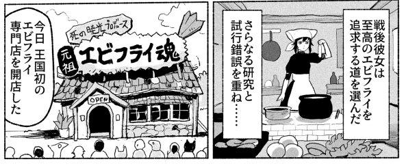 エビフライ 死霊術師 twitter 漫画