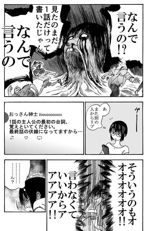 アニメ 視聴 ネタバレ 喰らった 漫画 Twitter リプライ