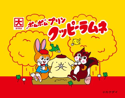 サンリオキャラクターズ クッピーラムネコラボシリーズ