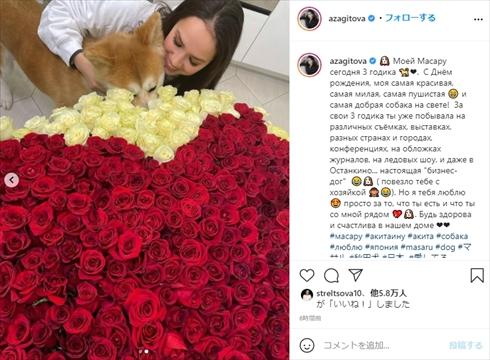 アリーナ・ザギトワ マサル 秋田犬 誕生日 フィギュアスケート ロシア インスタ