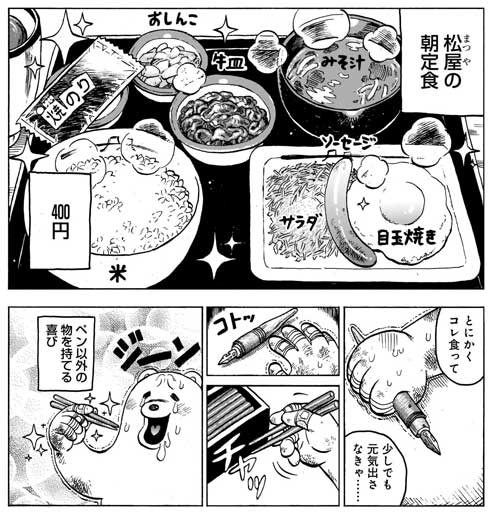 松屋 食レポ エッセイ 漫画 俺と松屋 設楽清人 朝メニュー 定食