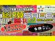 「鬼滅のフォント」の特別セットが7700円に フォント・音素材が最大93%オフの「総決算セール」開催