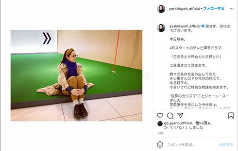吉田羊 ジェーン・スー 似てる