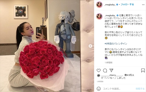MEGBABY ELLY 子ども 未婚の母 未婚の父 三代目 J SOUL BROTHERS from EXILE TRIBE バレンタイン インスタ
