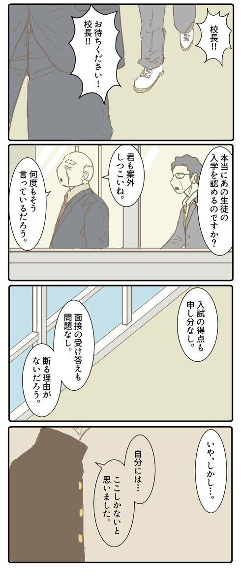 男子生徒。01