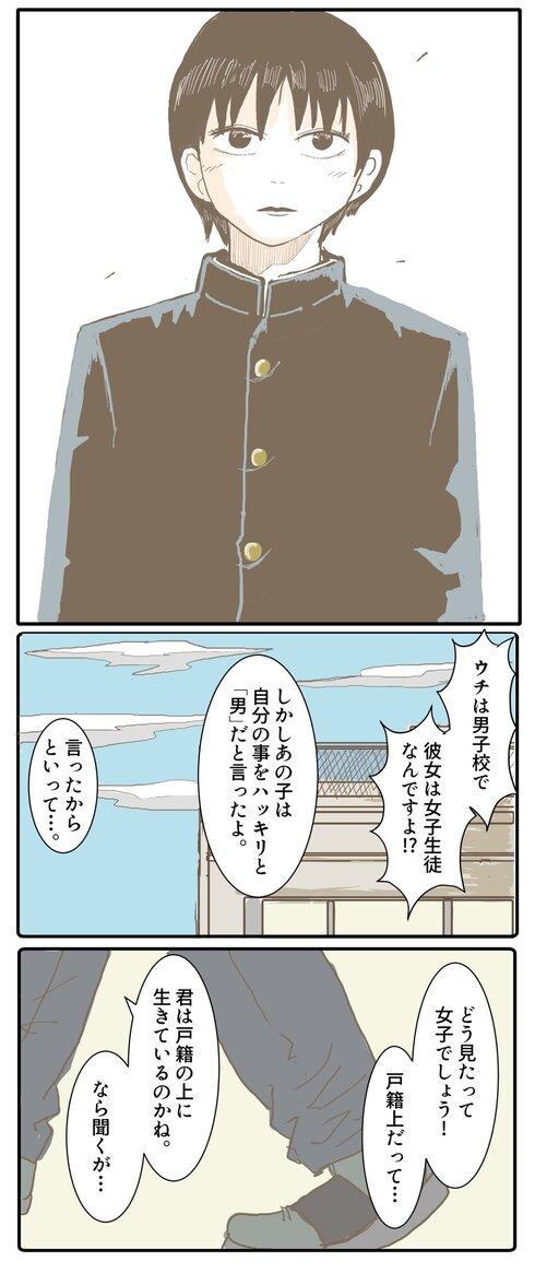 男子生徒。02