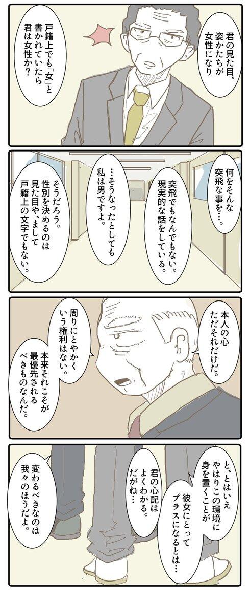 男子生徒。03