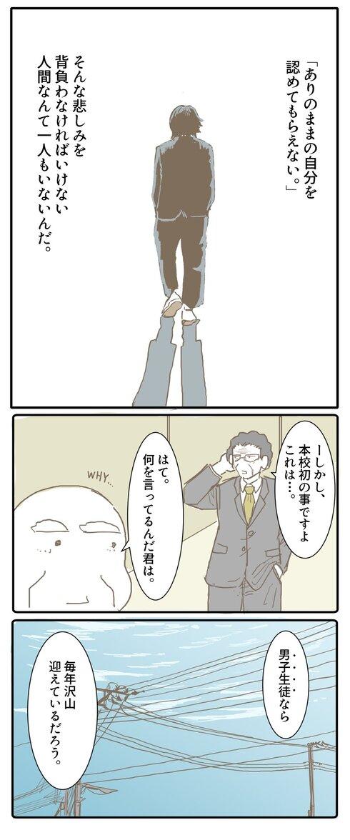 男子生徒。04