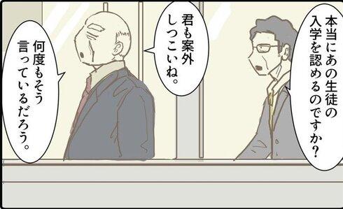 男子生徒。05