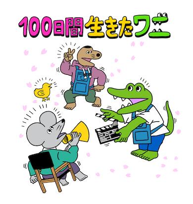 100日後に死ぬワニ 100日間生きたワニ 映画 劇場版 アニメ