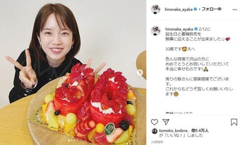 弘中綾香 弘中アナ 何歳 30歳 誕生日