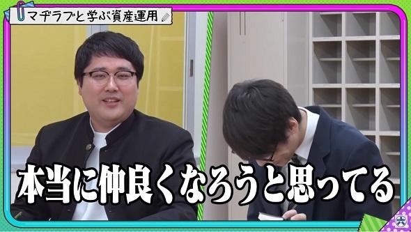 マヂカルラブリー学べるラブリー松井証券