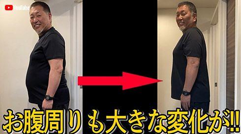 清原和博 ダイエット