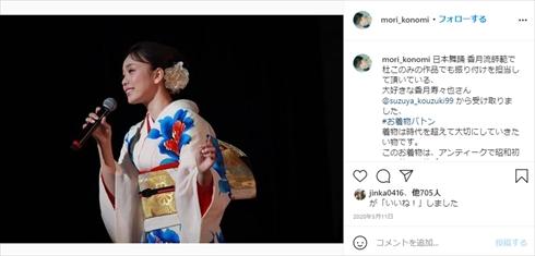 高安 大相撲 杜このみ 結婚 出産 第1子 演歌 女の子 ブログ インスタ
