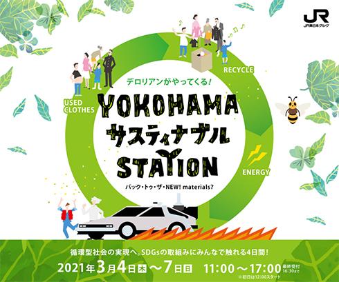 YOKOHAMA サスティナブル STATION