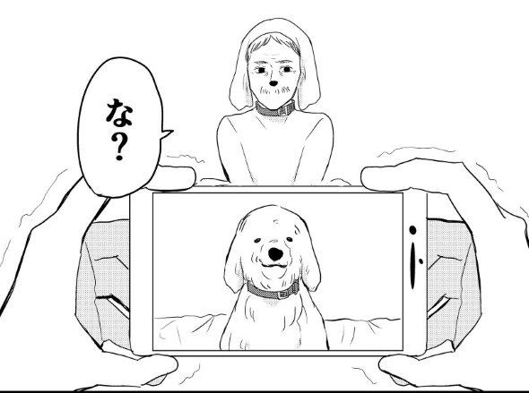 twitter 漫画 犬 カップル おっさん 優風 嫁のまにまに ヤングガンガン