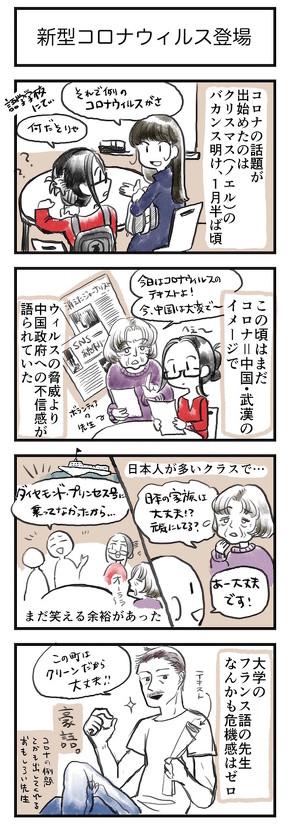 コロナ 帰国日記