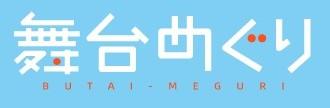 北海道はゴールデンカムイを応援しています。ARスタンプラリー3