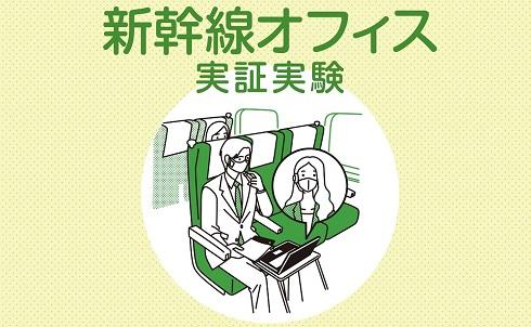 なんと、新幹線がオフィス