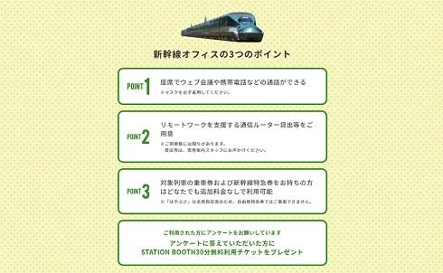 新幹線オフィス3つのポイント