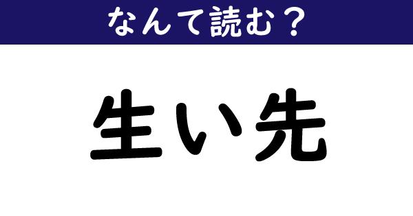なんて読む?】今日の難読漢字「生い先」(1/11 ページ) - ねとらぼ