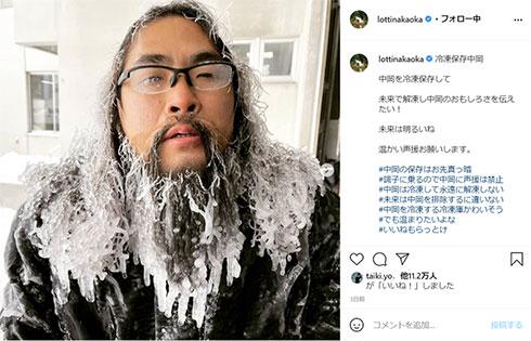 ロッチ 中岡 炎上 Instagram インスタ 不適切