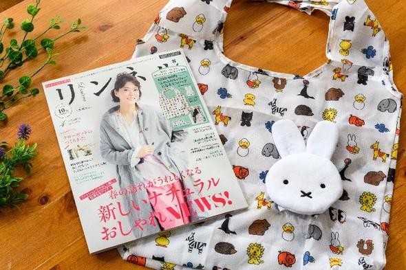 リンネル 4 月 号 次号予告|リンネル(Liniere)│宝島社の女性ファッション誌