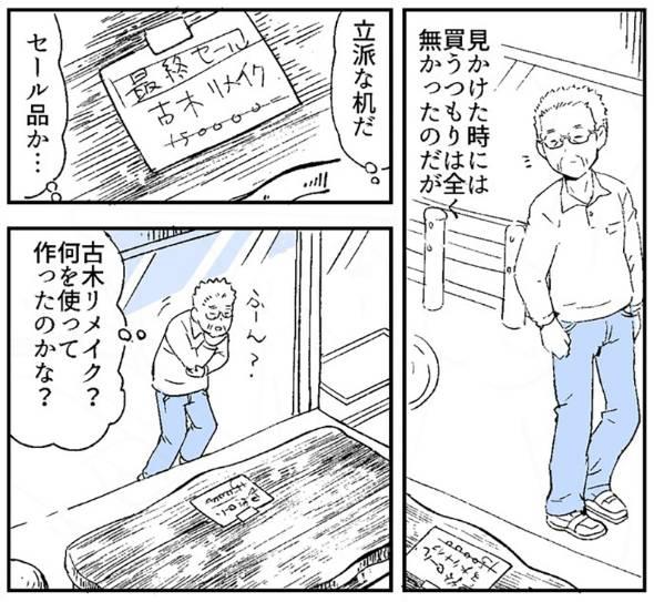 机に購入主として選んでもらったのかもしれない話 漫画