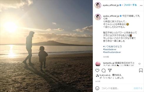 絢香 水嶋ヒロ 夫婦 結婚記念日 インスタ 娘