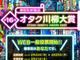 「経済の 柱となった 炭治郎」 第16回「オタク川柳大賞」の一般投票がスタート