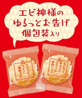 亀田製菓「無限エビ」