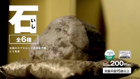 誰得なんだ 石を忠実に再現したカプセルトイが登場、その名も「石」