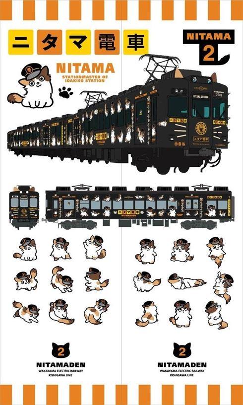 たま電車 和歌山電鐵 貴志川線