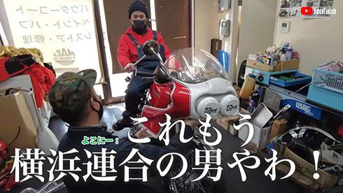 バッドボーイズ 佐田正樹 オリエンタルラジオ 藤森慎吾 バイク ヨンフォア