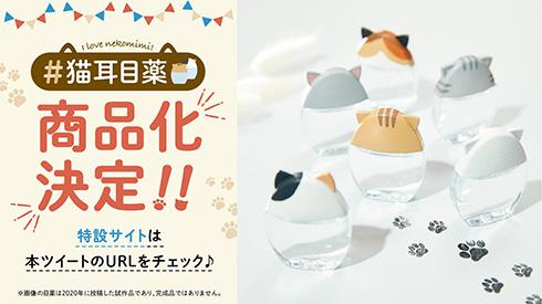 猫化したキャップがかわいい「#猫耳目薬」 ロート製薬が商品化プロジェクトを始動