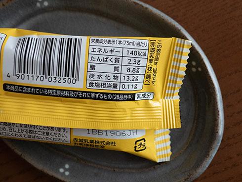かじるバターアイスの栄養表示