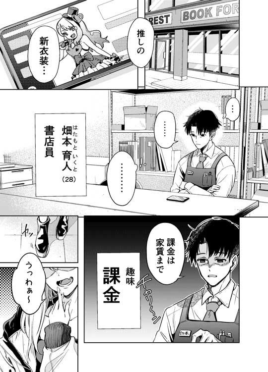 漫画 職場 女の子に投資 アピール ラブコメ 課金 バイト