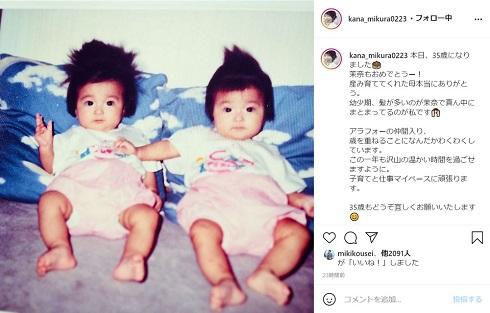 三倉茉奈 三倉佳奈 マナカナ 誕生日 幼少期 赤ちゃん