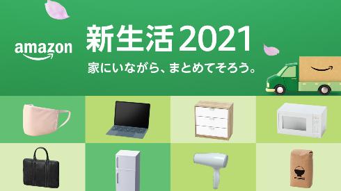 新生活2021