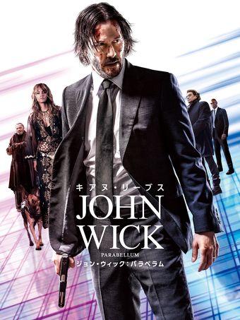 「ジョン・ウィック:パラベラム」