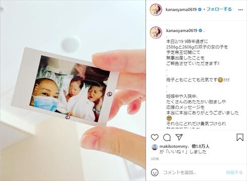 大山加奈 双子 出産 不妊治療 女子バレー インスタ