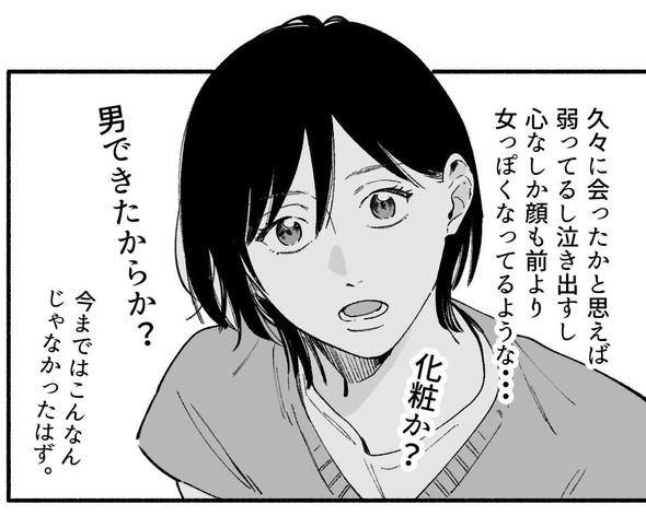 twitter 漫画 幼なじみ