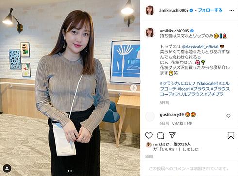 菊地亜美 太った 産後太り ダイエット 逆流性食道炎 Twitter