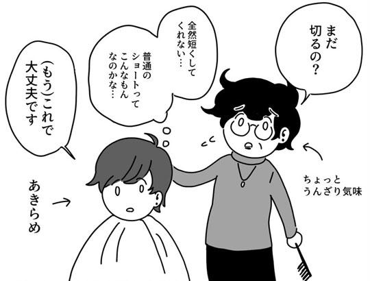 髪切って軽く人生変わった話
