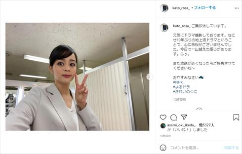 加藤ローサ 地上波 ドラマ きれいのくに NHK インスタ