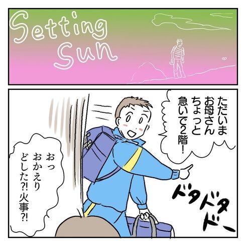 Setting Sun01