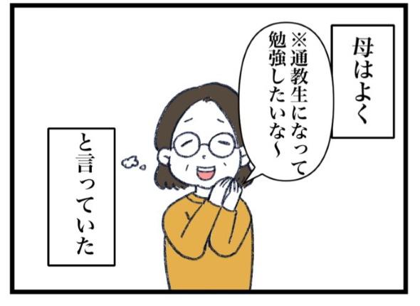 母 通信教育生 社会人 大学 新型コロナ zoom 入学