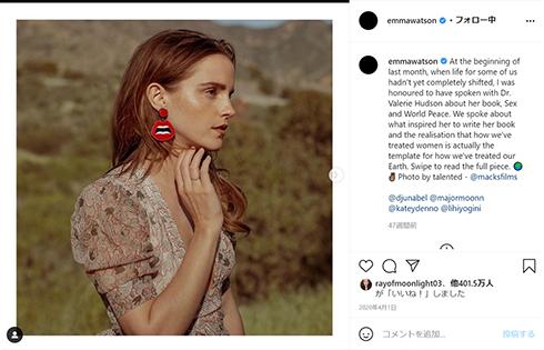 エマ・ワトソン 現在 引退 Instagram 休眠 休止 女優 恋人