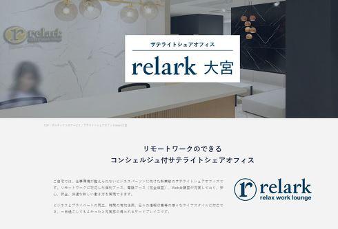 東急グループ シェアオフィス relark